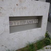 Y'SASATO-3